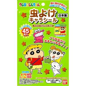 バンダイ 虫よけキャラシール クレヨンしんちゃん 45枚