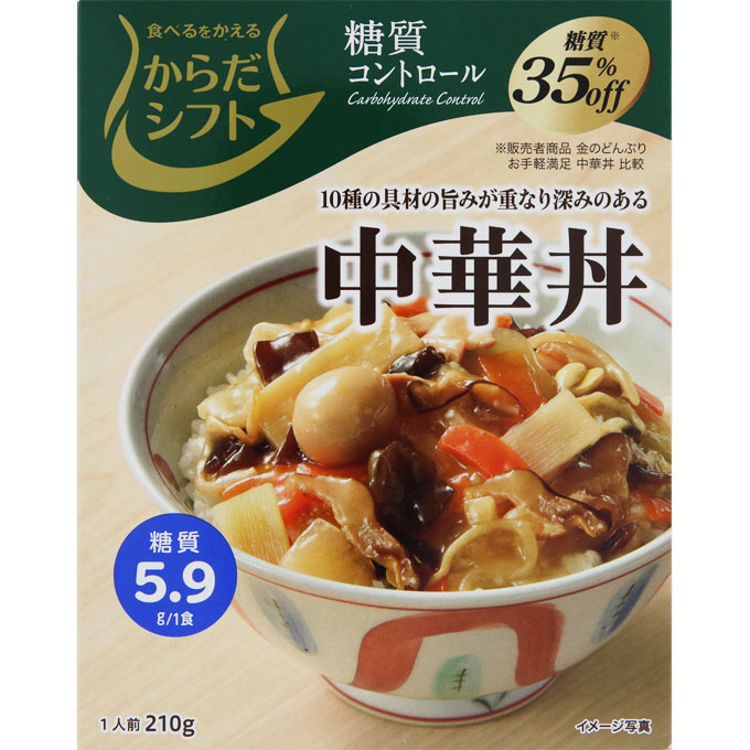 三菱食品 からだシフト 糖質コントロール 中華丼 210g