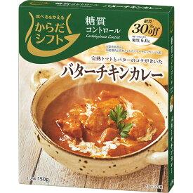 三菱食品 からだシフト 糖質コントロール バターチキンカレー 150g