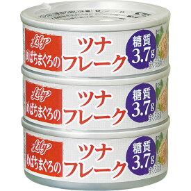 三菱食品 リリー めばちまぐろでつくったツナフレーク 油漬 70g×3