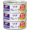 三菱食品 リリー めばちまぐろでつくったツナフレーク 水煮 70g×3