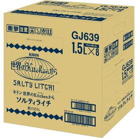 キリンビバレッジ 世界のKitchenから ソルティライチ ケース 1.5L×8