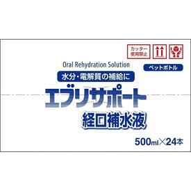 廣貫堂 エブリサポート 経口補水液 ケース 500ml×24