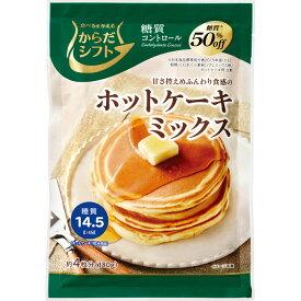 三菱食品 からだシフト 糖質コントロール ホットケーキミックス 180g