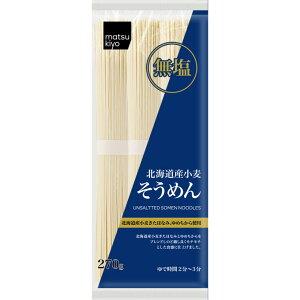 matsukiyo 北海道産小麦 無塩そうめん 270g