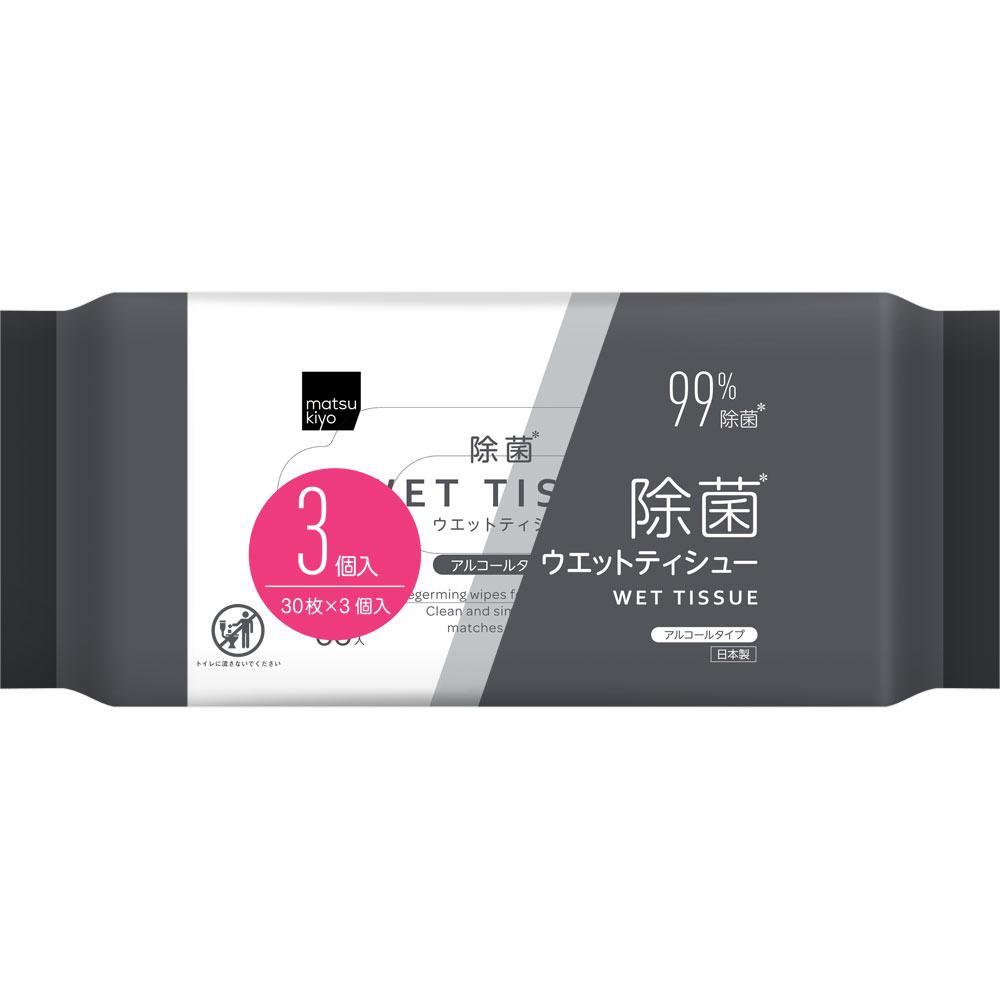 レック matsukiyo 除菌ウエットティシュ 30枚3P【point】