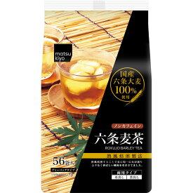matsukiyo 六条麦茶 56袋