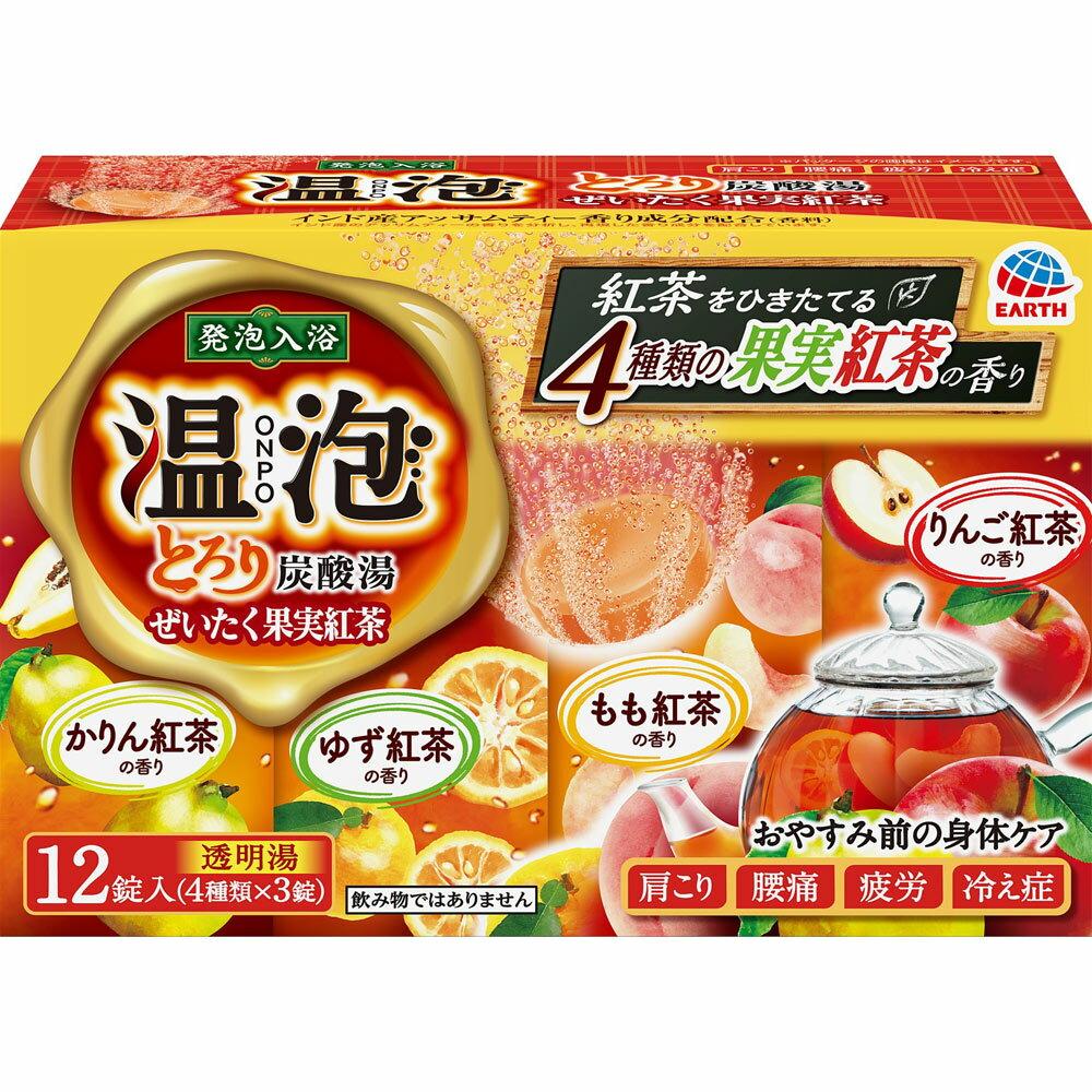 アース製薬 温泡 ONPO とろり炭酸湯 ぜいたく果実紅茶 12錠 (医薬部外品)