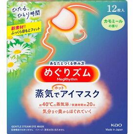 花王 めぐりズム蒸気でホットアイマスク カモミール 12枚