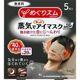 花王 めぐりズム蒸気でホットアイマスク メン 5枚
