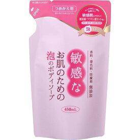 クロバーコーポレーション 敏感なお肌の為の泡のボディソープ 詰替え 450ML