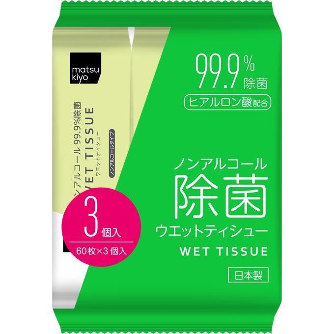 Lifeーdo.plus matsukiyo ノンアルコール除菌ウェットティッシュ 60枚3P【point】