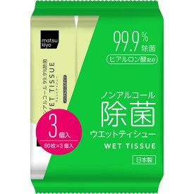 matsukiyo ノンアルコール除菌ウェットティッシュ 60枚3P