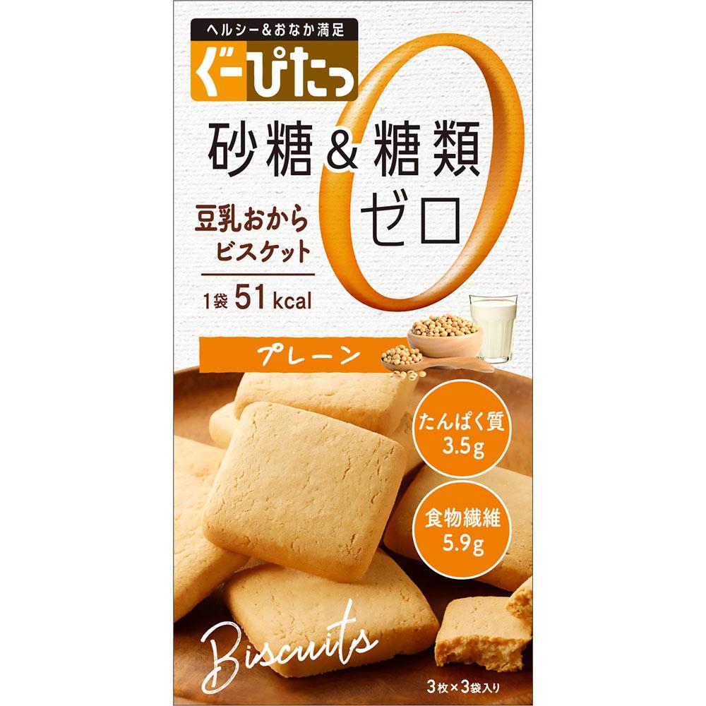 ナリス化粧品 ぐーぴたっ 豆乳おからビスケットプレーン 3枚×3袋