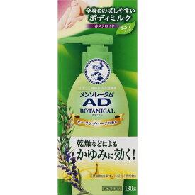 【第2類医薬品】ロート製薬 メンソレータム ADボタニカル乳液 130g