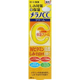 ロート製薬 メラノCC 薬用しみ対策保湿クリーム 23g (医薬部外品)