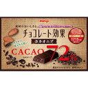 明治 チョコレート効果 カカオ72% カカオニブ 45g