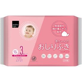 matsukiyo 赤ちゃんのおしりふき 90枚3P