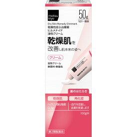 【第2類医薬品】matsukiyo ヒルメナイド油性クリーム 50g