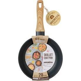 アイリスオーヤマ スキレットコートパン IH対応 20cm ブラック