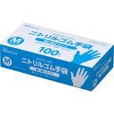 アイリスオーヤマ 業務用ニトリルゴム使い捨て手袋Mサイズ 100枚入 NBRG−100M