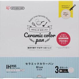 アイリスオーヤマ セラミックカラーパン なべ敷き付き 3点セット ブルー
