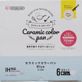 アイリスオーヤマ セラミックカラーパン なべ敷き付き 6点セット ブルー