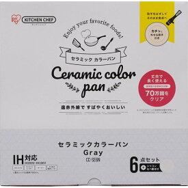 アイリスオーヤマ セラミックカラーパン なべ敷き付き 6点セット グレー