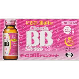 【第3類医薬品】エーザイ チョコラBB ドリンクビット 50ml×10