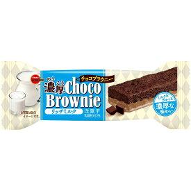 ブルボン 濃厚チョコブラウニー リッチミルク 1個