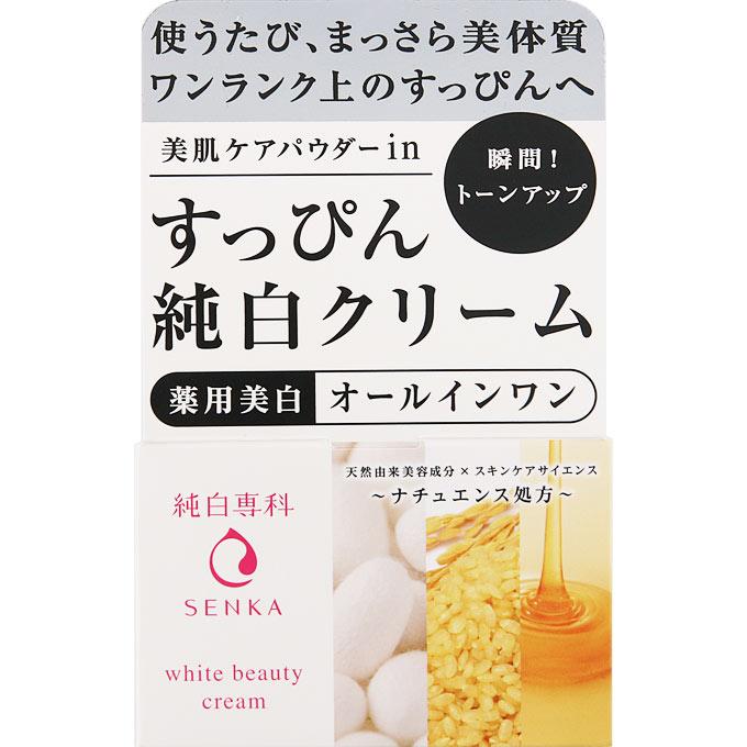 資生堂 純白専科 すっぴん純白クリーム 100g (医薬部外品)