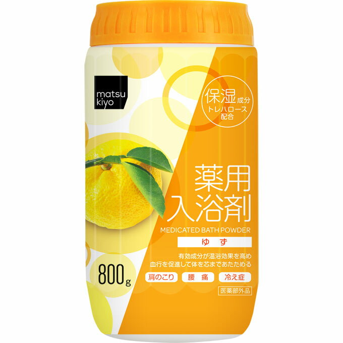 扶桑化学 matsukiyo 薬用入浴剤 ゆず 800g (医薬部外品)【point】