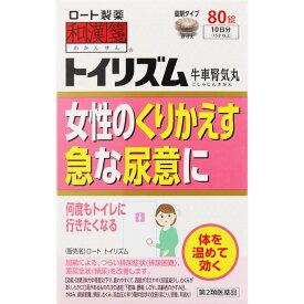 【第2類医薬品】ロート製薬 和漢箋トイリズム 80錠