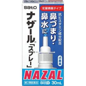 【第2類医薬品】佐藤製薬 ナザールスプレー ポンプ(N) 30ml【point】