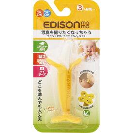 グッドトレーディング EDISON カミカミBaby バナナ —