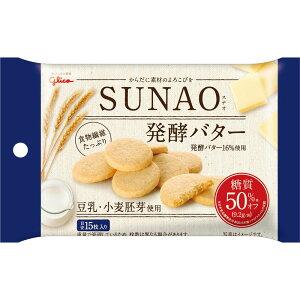 江崎グリコ SUNAO【発酵バター】 31g