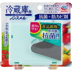 アース製薬 ノンスメル 冷蔵庫用 抗菌+防カビ剤 1個