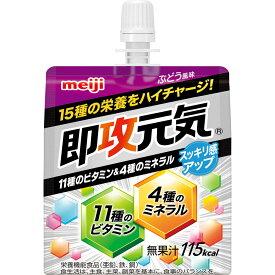 明治 即攻元気ゼリー11種のビタミン&4種ミネラル 150g
