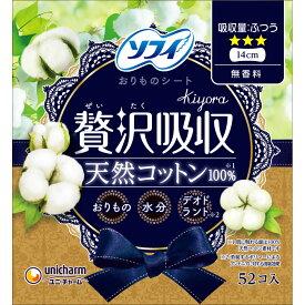 ユニ・チャーム ソフィKiyora 贅沢吸収 天然コットン 52枚