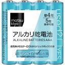 matsukiyo 単四アルカリ乾電池シュリンクパック 4P