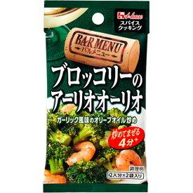ハウス食品 スパイスクッキング ブロッコリーのアーリオオーリオ 11.6g