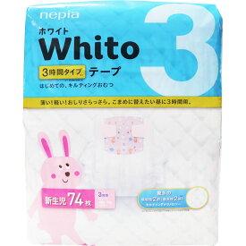 王子ネピア ネピア Whito テープ 新生児用 3時間タイプ 74枚