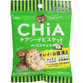 大塚食品 しぜん食感CHiA ココナッツ 25g