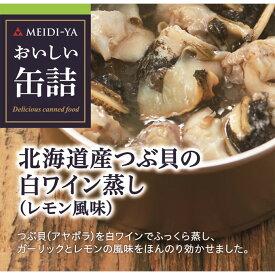 明治屋 おいしい缶詰 北海道産つぶ貝の白ワイン蒸し 70g