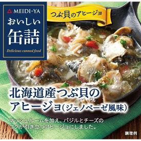 明治屋 おいしい缶詰 北海道産つぶ貝のアヒージョ 65g