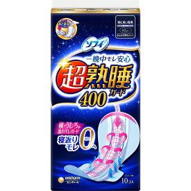 ユニ・チャーム ソフィ 超熟睡ガ−ド 400 10枚 (医薬部外品)