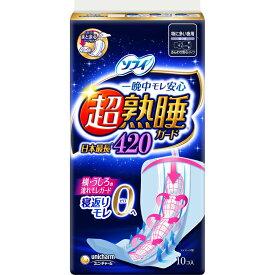 ユニ・チャーム ソフィ 超熟睡ガ−ド ワイドG 420 10枚 (医薬部外品)