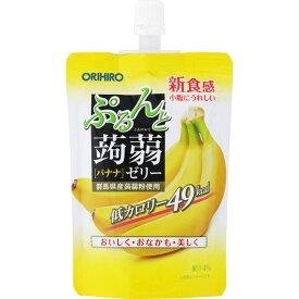 オリヒロプランデュ ぷるんと蒟蒻ゼリー スタンディング バナナ 130g