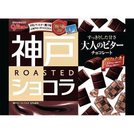 江崎グリコ 神戸ローストショコラ【大人のビター】 178g