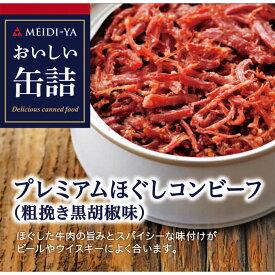 明治屋 おいしい缶詰 プレミアムほぐしコンビーフ 90g